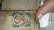مخطوط يهودي من الجلد