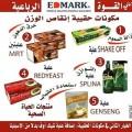 منتجات التخسيس من شركة ادمارك العالمية