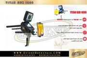 جهاز  كشف الذهب و المعادن TITAN 1000