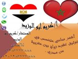 الاوراق المطلوبة لزواج الاجانب مكتب كريم أبو اليزيد محامي مستشار 00201287777888