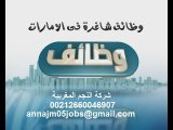 عقود عمل نسائية بالإمارات العربية