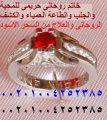 خاتم روحانى للمحبة والطاعة العمياء والجلب 00201004252385