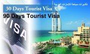 تأشيرات زيارة للإمارات العربية رجال و نساء في جميع الأعمار