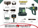 جهاز كشف الذهب والكنوز فى المغرب   جهاز ميغا جي 3