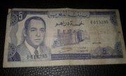 نقود ورقية مغربية من فئة 5 سنة 1970
