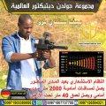جهاز كشف الذهب والكهوف ميجا سكان برو في المغرب