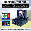 جهاز ديب هانتر برو  لكشف الذهب والمعادن بالنظامين التصويري والصوتي