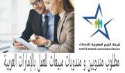 مطلوب مندوبين و مندوبات مبيعات للعمل بالإمارات العربية
