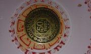 قطعة نقدية للبيع السكة المحمدية الشريفة