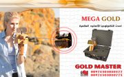 MEGA GOLD امتلك الذهب فى المغرب