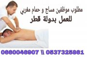 مطلوب موظفين مساج و حمام للعمل بدولة قطر