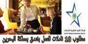 مطوب 10 نادلات للعمل بفندق بمملكة البحرين