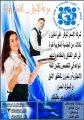 نادلات من الجنسية المغربية و التونسية جاهزات للعمل بدول الخليج