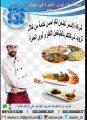 توفير طباخين ماهرين من الجنسية المغربية و التونسية