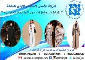 استقدام خياطات من الجنسية المغربية و التونسية