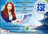 شركة الأسمر توفر سكريتيرات من المغرب و تونس