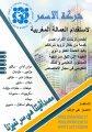 استقدام سكريتيرات من الجنسية المغربية و التونسية لدول الخليج