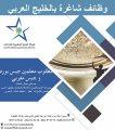 مطلوب حرفيون في مجال الجبس للعمل بالإمارات العربية