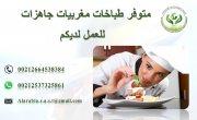 يوجد لدينا من المغرب طباخات جاهزات العمل بدول الخليج