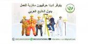 يتوفر لدينا من المغرب حرفيون مقاولات جاهزين العمل بدول الخليج