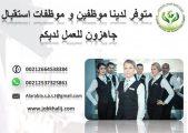 يتوفر لدينا من المغرب موظفين استقبال على مستوى من الخبرة