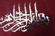 اية قرآنية لاصقة (فضية او ذهبية)