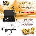 لكشف الكنوز | جهاز جريت 5000 فى المغرب | جهاز كشف الذهب