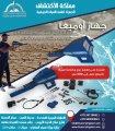 جهاز Omega العالمي لكشف المياه الجوفية 2021