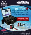 BR750 جهاز البحث عن المياه الجوفية 00971567186811