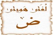 Cours D\'arabe Et Soutien scolaire A Domicile  ou au Centre