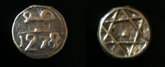 عملة نقدية مغربية نادرة جدًا.