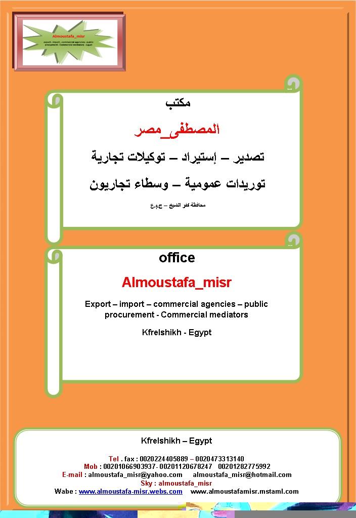 مطلوب وكالات تجارية لتسويق منتجات الدول العربية والأفريقية ودول